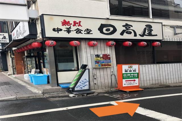 中華食堂日高屋さんの手前を右に曲がります