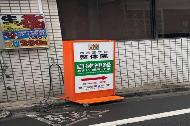 当院の「オレンジと緑の看板」が立っておりますので、目印にしてください。