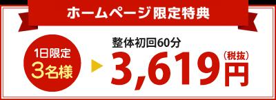 整体初回60分が3,619円(税抜)