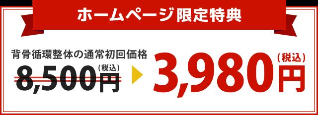 背骨循環整体通常初回価格8500円を3980円